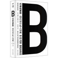 B代表包豪斯 东方出版社