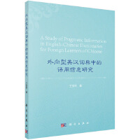 外向型英汉词典中的语用信息研究