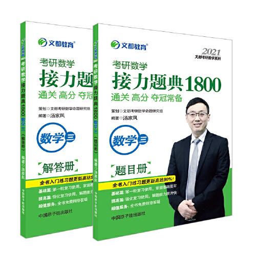 文都教育 汤家凤 2021考研数学接力题典1800数学三