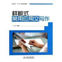 样板式常用应用文写作(高职高专十二五精品规划教材) 傅春丹