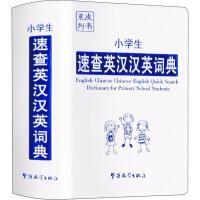 小学生速查英汉汉英词典 华语教学出版社