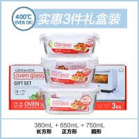 保鲜盒微波炉加热便当盒玻璃饭盒密封盒子带盖烤箱可用