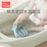 【抢!限时每满100减50】babycare婴儿水温计 儿童宝宝洗澡测水温表新生儿家用洗澡温度计