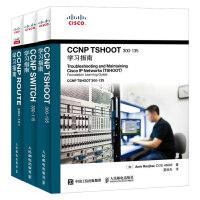 【套装3本】CCNP TSHOOT 300-135/SWITCH 300-115/ROUTE 300-101 学习指南