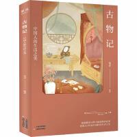 古物记 中国人的生活之美 云南美术出版社