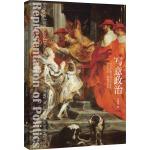 写意政治:近代早期法国政治文化中的性别、图像与话语