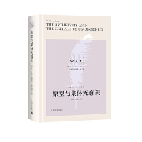 原型与集体无意识 THE ARCHETYPES AND THE COLLEVTIVE UNCONSCIOUS (导读注释