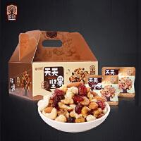 [当当自营] 臻味 天天坚果混合果粒礼盒 540g
