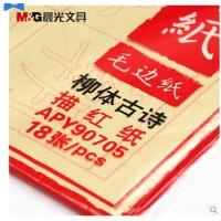 晨光文具 宣纸 APY90705 练习用纸-柳体古诗描红纸 文房四宝 练字贴