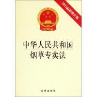 中华人民共和国烟草专卖法(2015近期新修正版) 法律出版社