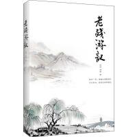 老残游记 北方文艺出版社