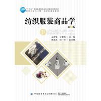 纺织服装商品学(第2版)/王府梅 中国纺织出版社有限公司