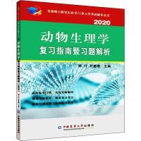 动物生理学复习指南暨习题解析 2020 中国农业大学出版社