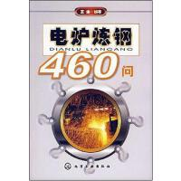 【二手旧书8成新】【二手8成新】 电炉炼钢0问 王维 9787122026187