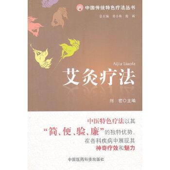 艾灸疗法(中国传统特色疗法丛书)