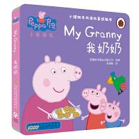 小猪佩奇双语故事纸板书:我奶奶