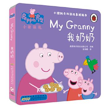 小猪佩奇双语故事纸板书:我奶奶 帮助孩子感受家庭成员之间的爱,帮助孩子构筑安全感。中英文对照,让孩子边听故事边学英语。
