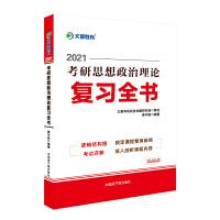文都教育 蒋中挺 2021考研思想政治理论复习全书