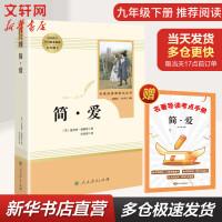 简・爱 人民教育出版社