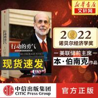 行动的勇气:金融危机及其余波回忆录 (美)本・伯南克(Ben S.Bernanke) 著;蒋宗强 译
