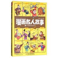 漫画名人故事2从恺撒到成吉思汗 9787514837056