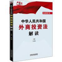 中华人民共和国外商投资法解读 中国法制出版社