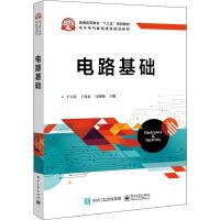 电路基础 电子工业出版社
