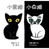 幼幼成长图画书小黑猫小白猫