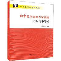 浙大优学 初中数学竞赛专家讲座 方程与不等式 浙江大学出版社