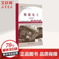 维修电工(高级技师)国家职业技能鉴定考核指导 中国石油大学出版社