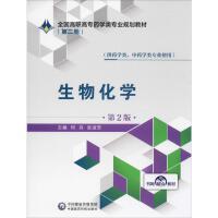 生物化学 第2版 中国医药科技出版社