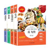 套装4册 封神演义 杨家将 岳飞传 东周列国志 经典史学名著 人生书