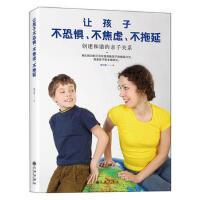 【9成新正版二手书旧书】让孩子不恐惧、不焦虑、不拖延:创建和谐的亲子关系 童利菁