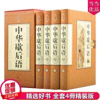 中华歇后语大全 歇后语谚语大全 歇后语词典 精装16开全套4册书籍