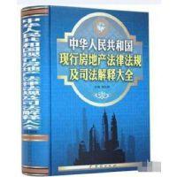 正版现货-中华人民共和国现行房地产法律法规及司法解释大全
