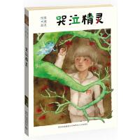 哭泣精灵――国际林格伦纪念奖2013 年度提名作者;住在钟楼里的精灵带给你两个世界的经历,让你领略中国版的《彼得?潘》