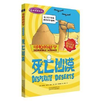 可怕的科学自然探秘系列·死亡沙漠 名师名校特别推荐;当当网五星级评论;