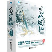 蜀山战纪之剑侠传奇(全两册)