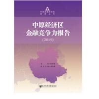 中原经济区金融竞争力报告(2015)