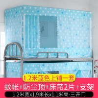 寝室蚊帐学生宿舍0.9m1.2米单人床上下床上铺下铺遮光床帘一体式 其它