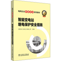 智能变电站继电保护安全措施 中国电力出版社