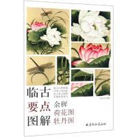 余�a荷花图.牡丹图 天津杨柳青出版社
