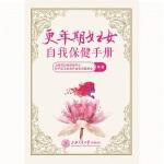 更年期妇女保健手册(POD)