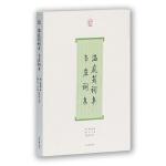 温庭筠词集·韦庄词集(词系列)