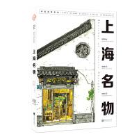 """大美中国系列丛书:上海名物(汉英对照,钢笔淡彩手绘上海100处超高人气的""""网红打卡地"""")"""