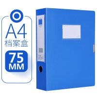 文件盒a4档案盒资料盒塑料牛皮纸文件夹收纳定制办公用品批发 蓝色,背宽75mm