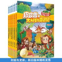 皮皮鲁的动物王国系列(套装共6册)