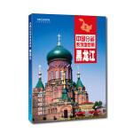 中国分省系列地图册:黑龙江(2018年版)