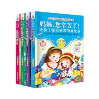 经典阅读汇 妈妈+小宇宙+为成长+爱笑 全4册(套装)