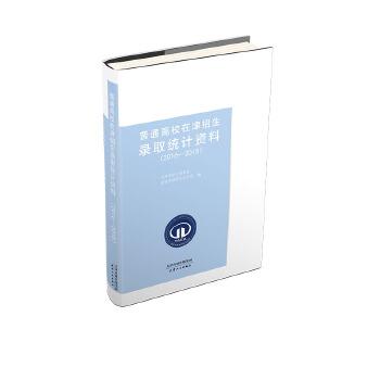 普通高校在津招生录取统计资料(2016—2018)温馨提示:此书按预订数量印制,不支持7天无理由退货.预计2019年6月21日开始发货